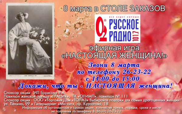 8 марта в СТОЛЕ ЗАКАЗОВ эфирная игра НАСТОЯЩАЯ ЖЕНЩИНА!