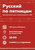 Волгодонск присоединится к образовательной акции по проверке грамотности «Тотальный диктант»