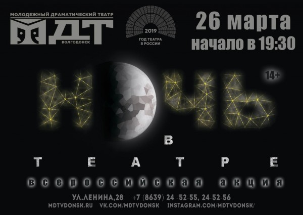 26 марта в Волгодонске в Молодежном драматическом театре пройдет акция «Ночь в театре»