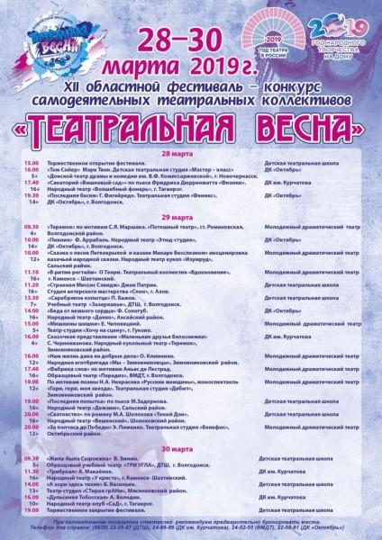 28 марта в Волгодонск придет «Театральная весна»