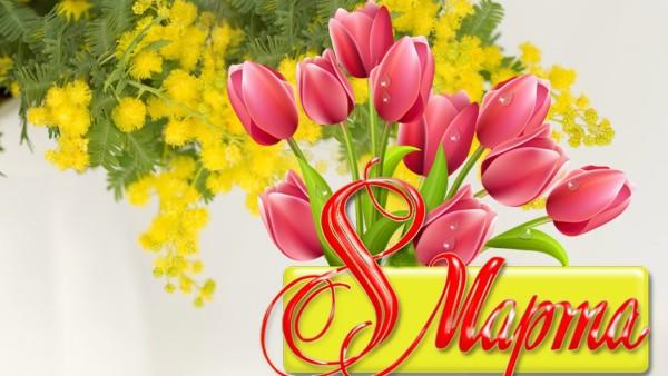 Волгодонск готовится к празднику 8 марта