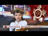 Анастасия Бахарева