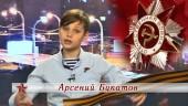 Арсений Букатов