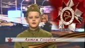 Артем Голубев