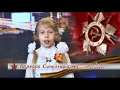 Варвара Синельщикова