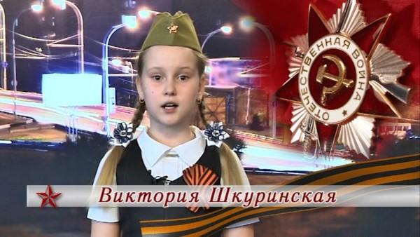 Виктория Шкуринская