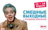 Смешные выходные на ЮМОР FM (103,2 FM в Волгодонске)
