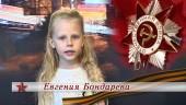 Евгения Бондарева