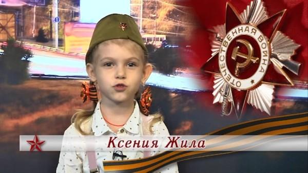 Ксения Жила