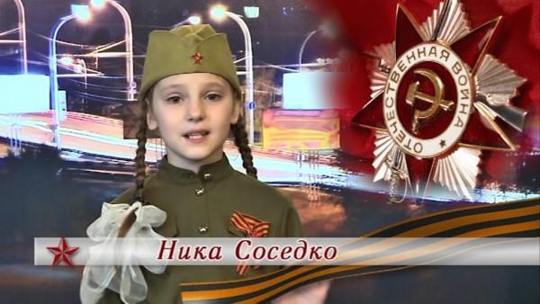 Ника Соседко
