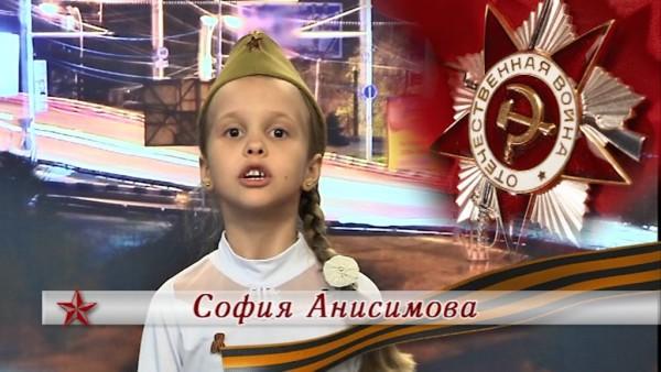 София Анисимова
