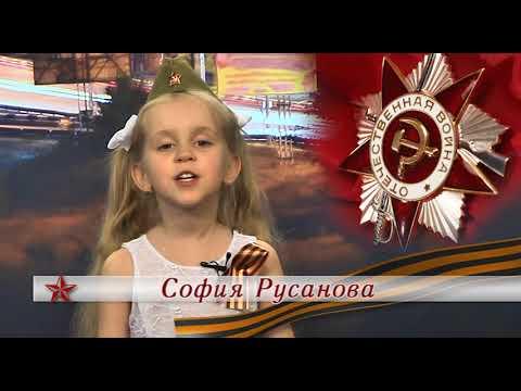 София Русанова