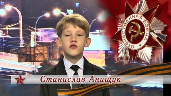 Станислав Анищук