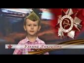Ульяна Лянгузова