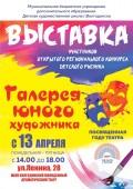 В Год театра:13 апреля – открытие выставки детских рисунков