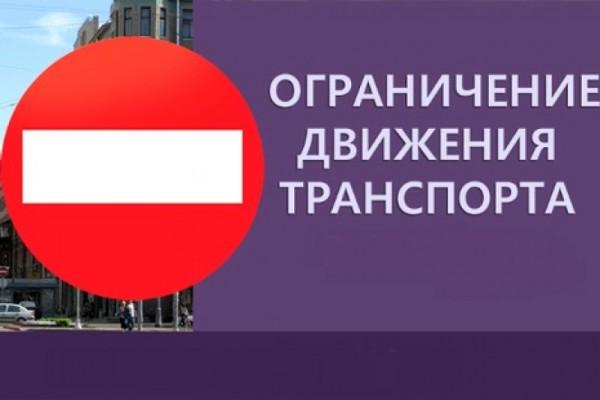19 апреля — временное ограничение движения транспортных средств