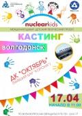 В Волгодонске пройдет отборочный тур международного творческого детского проекта «Nuckids»