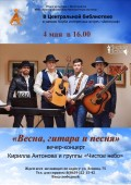 Центральная библиотека приглашает на концерт Кирилла Антонова «Весна, гитара и песня»