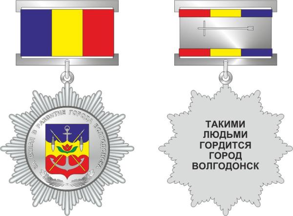 Учрежден новый знак отличия «За вклад в развитие города Волгодонска»