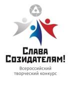 Всероссийский творческий конкурс «Слава Созидателям!»