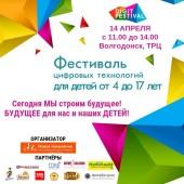 14 апреля в Волгодонске состоится первый Фестиваль цифровых технологий для детей и молодежи