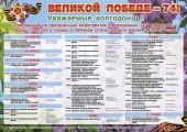 Афиша праздничных мероприятий, посвященных 74-ой годовщине Победы советского народа в ВОВ