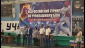 Всероссийский турнир по рукопашному бою на призы концерна «Росэнергоатом»