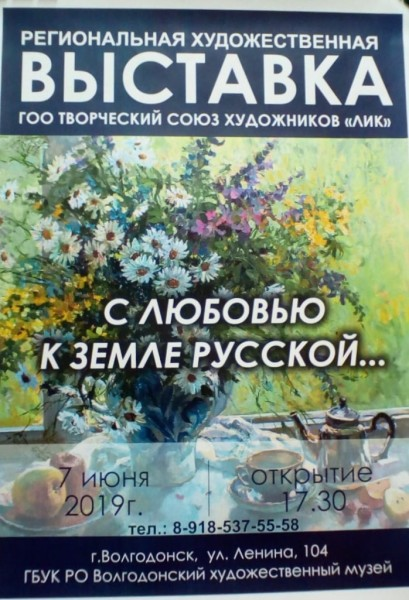 Волгодонцев приглашают на открытие художественной выставки «С любовью к земле русской»