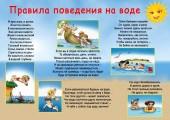 18 мая на территории городского пляжа пройдет День безопасности на воде