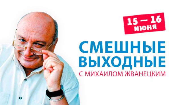 Друзья, СМЕШНЫЕ ВЫХОДНЫЕ! на ЮМОР FM (103,2 FM в Волгодонске)