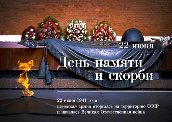 22 июня — День памяти и скорби: график памятных мероприятий в Волгодонске