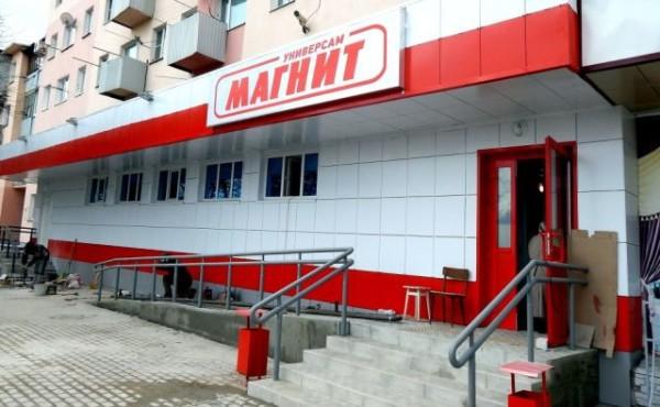 До 2021 года в Ростовской области откроется около 500 новых «Магнитов»