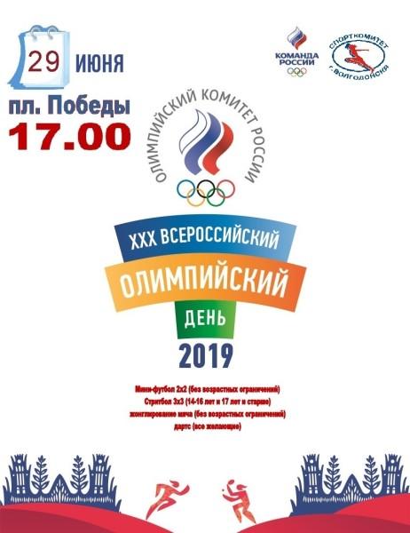 Волгодонцев приглашают отметить XXX Всероссийский Олимпийский день на площадь Победы