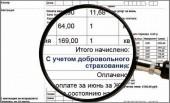 В квитанциях за ЖКХ в Ростовской области может появиться новая строка