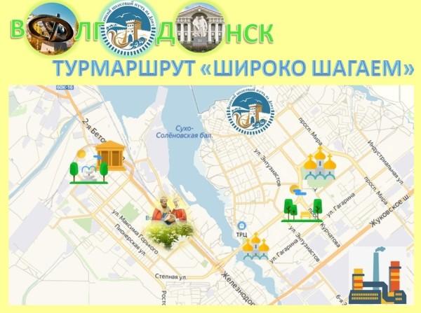 В Волгодонске презентовали первый экскурсионный маршрут тура выходного дня