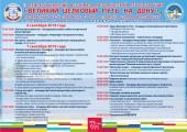 «Великий шелковый путь на Дону»: о работе общественного транспорта 6-7 сентября 2019 года