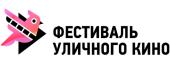 23 августа в Волгодонске пройдет Фестиваль уличного кино