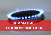 О возможном прекращении подачи газа потребителям Волгодонска 4 сентября 2019 года