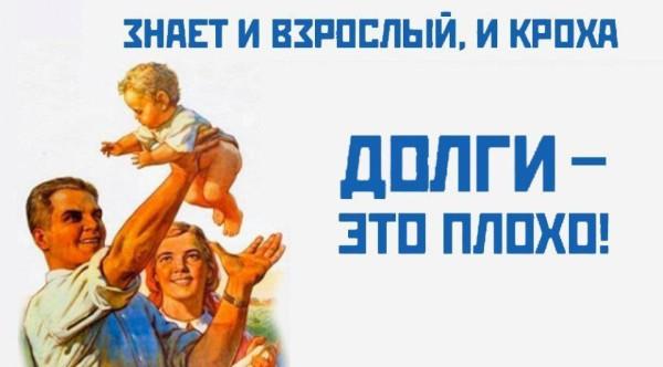 Волгодонск, ЖХК: сумма долга составляет более полумиллиарда рублей