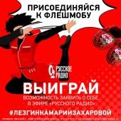 Мария Захарова и «Русское Радио» ищут таланты!