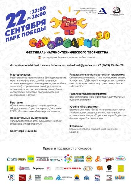 В Волгодонске состоится Фестиваль научно-технического творчества «Самоделкин 3.0»