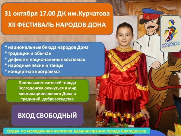 31 октября в Волгодонске пройдет фестиваль народов Дона