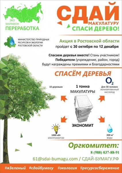 Эко-марафон «Сдай макулатуру – спаси дерево!»