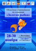 28 ноября в Волгодонске стартуют областные соревнования по плаванию «Золотая рыбка»