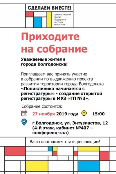 Проект «Сделаем вместе» в Волгодонске: новая регистратура поликлиники № 3