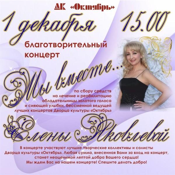 Приглашаем на благотворительный концерт 1 декабря в 15:00 ДК»Октябрь»