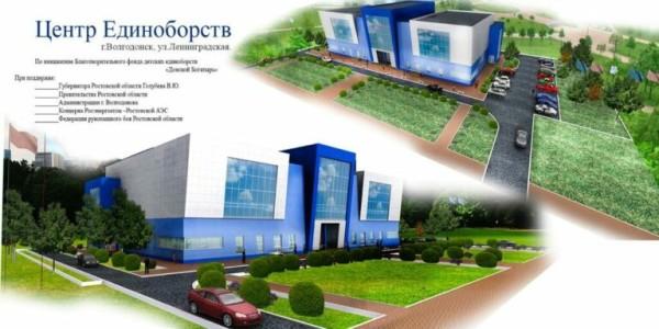 Подписано соглашение о строительстве Центра единоборств