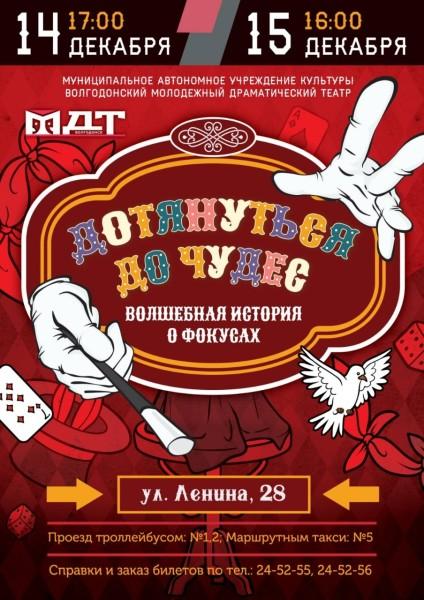 Волгодонский молодежный драматический театр приглашает волгодонцев на волшебную историю «Дотянутся до чудес»
