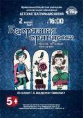 Детская театральная школа приглашает на спектакль «Капризная принцесса»