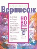 6 февраля – открытие ежегодной выставки Союза художников Волгодонска «Вернисаж»